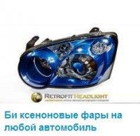 Готовые комплекты фар - BiLed фары для автомобиля