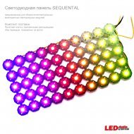 Многоцветные интеллектуальные светодиодные модули SEQUENTAL поступили в продажу!