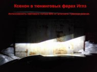 ТЕСТ ГОЛОВНОГО СВЕТА НА TOYOTA LANDCRUISER 200 (08-)